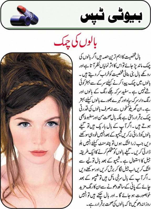 Beauty Tips Info Hair Care Urdu