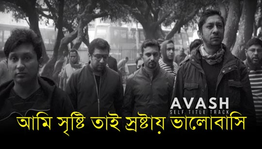 Avash Bangla Band Song Lyrics