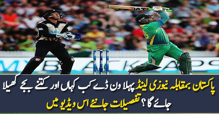 Pakistan VS New Zealand 2017, First ODI venue and time details