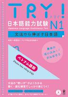 TRY! JLPT N1 Bunpou TRY! 日本語能力試験 N1  文法から伸ばす日本語
