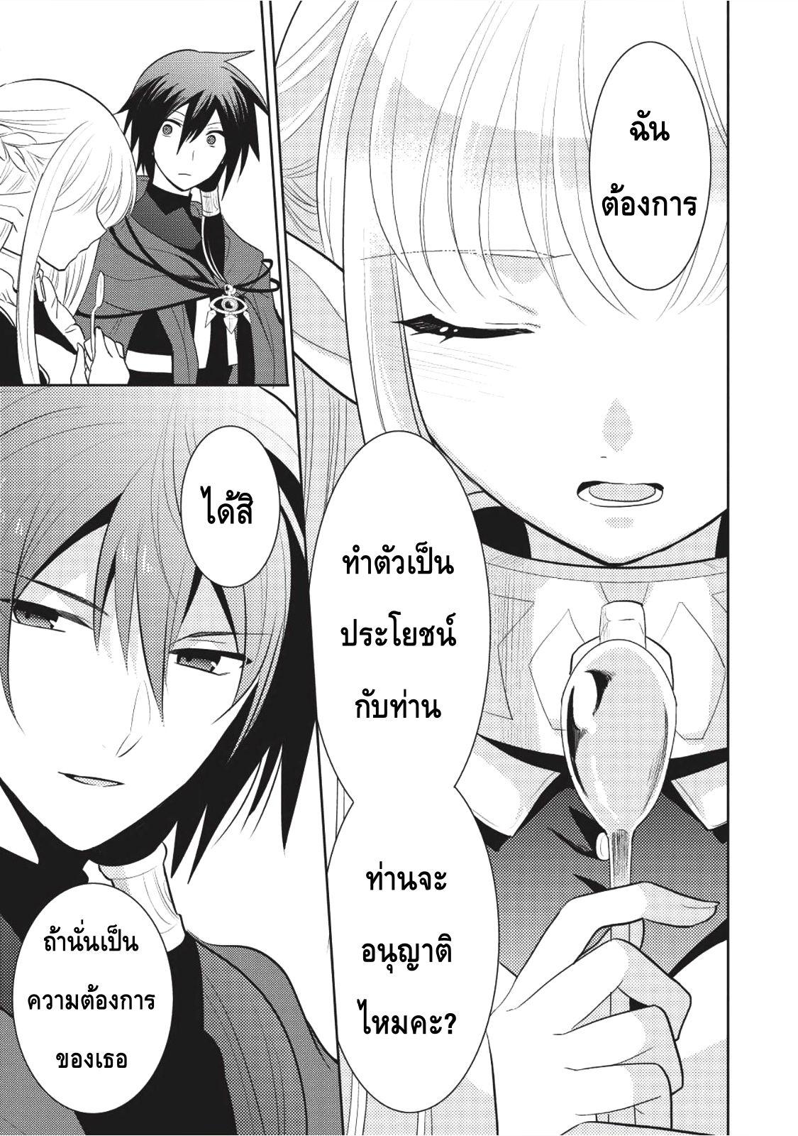 อ่านการ์ตูน Maou no Ore ga Dorei Elf wo Yome ni Shitanda ga Dou Medereba Ii ตอนที่ 4 หน้าที่ 29