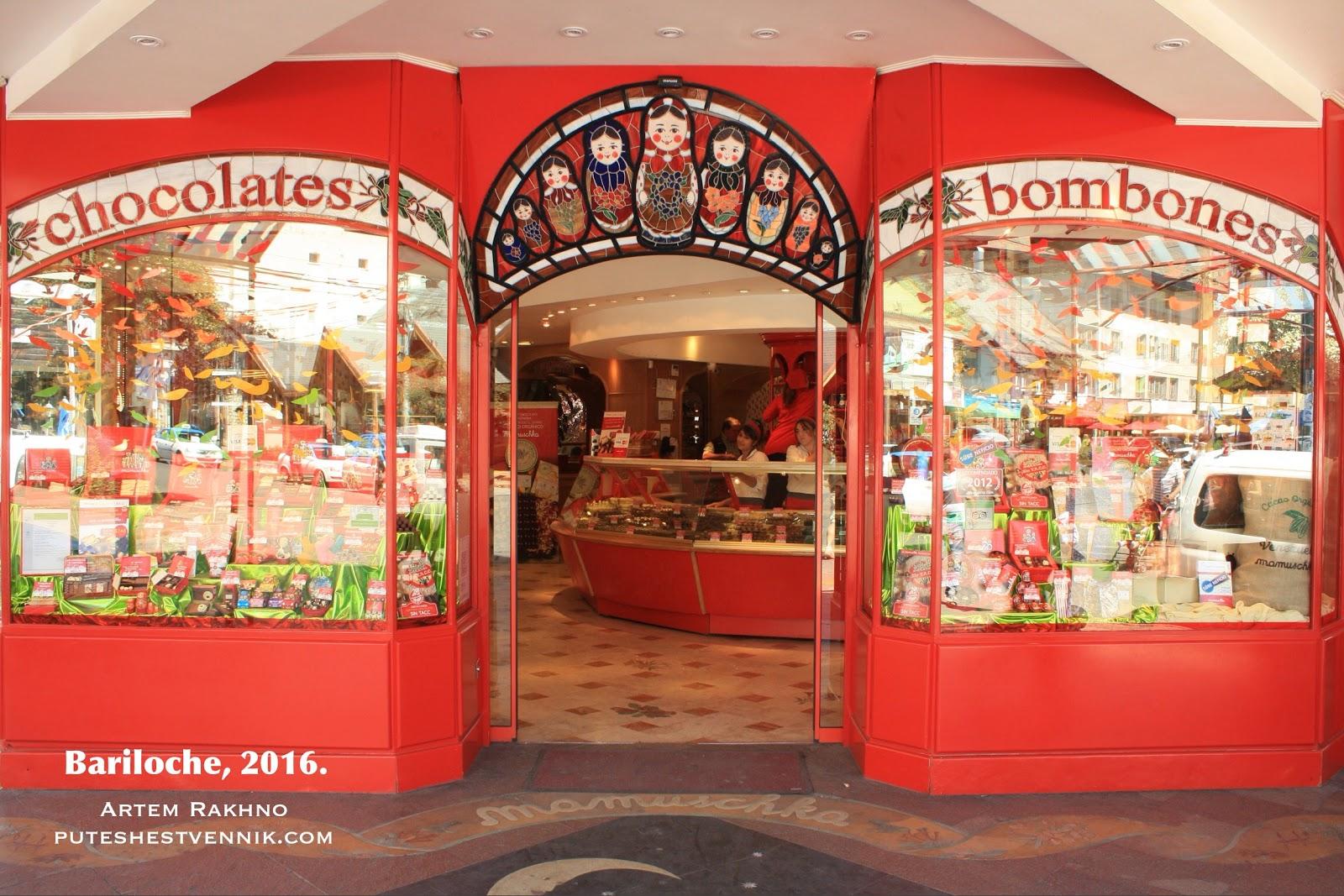 Магазин шоколада в Барилоче