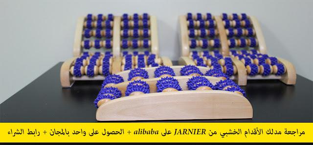 مراجعة مدلك الأقدام الخشبي من JARNIER على alibaba + الحصول على واحد بالمجان + رابط الشراء
