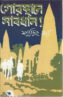 গোরস্থানে সাবধান - সত্যজিৎ রায় Gorosthaney Sabdhan by Satyajit Ray