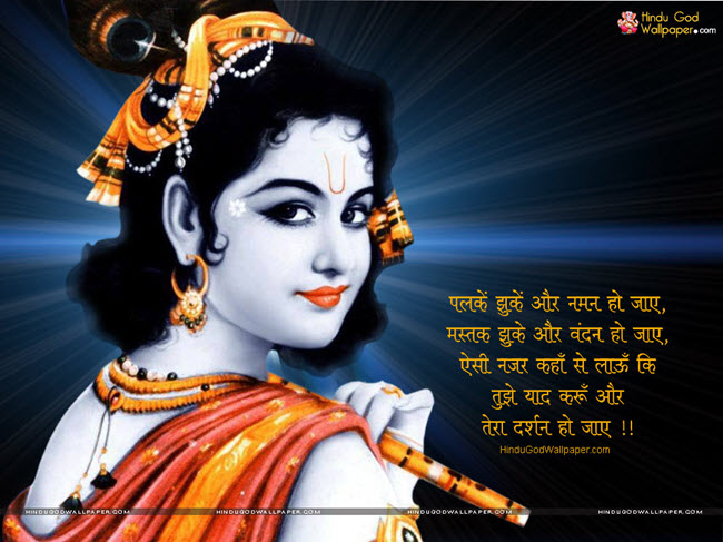Lord Krishna Quotes Prepossessing Lord Krishna Images Wallpaper Photos With Quotes  Shree Hanuman