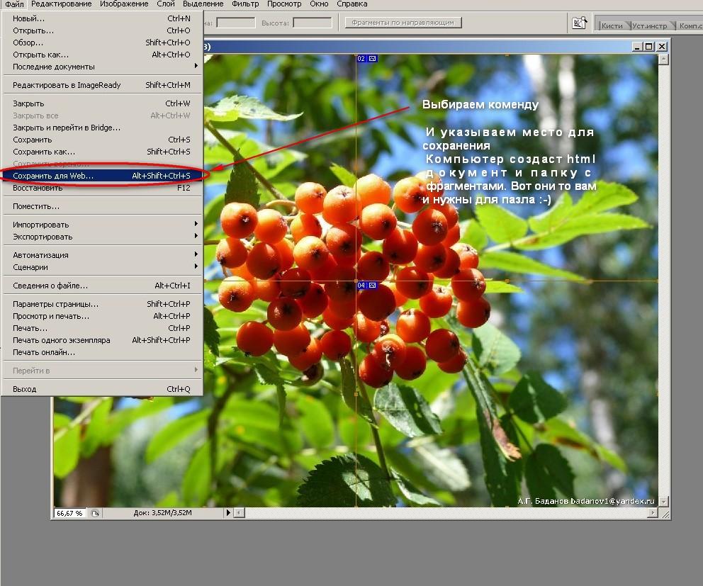 программа для создания пазлов на русском скачать бесплатно - фото 11
