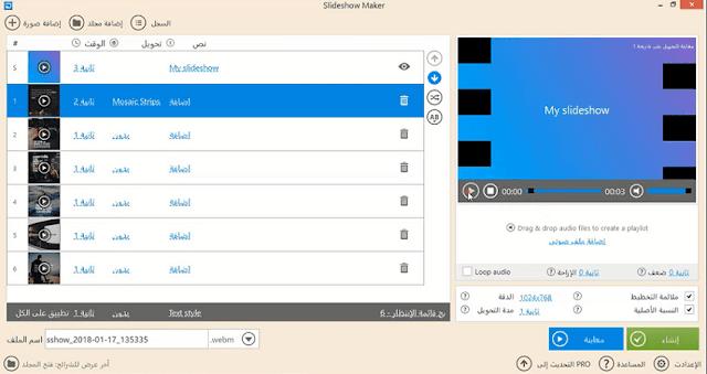 تحميل وشرح icecream slideshow maker أخطر برنامج مونتاج للصور والصوت بجودة عالية