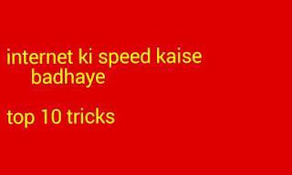 intetnet ki speed kaise badhaye created by hindivhelp blog admin jpg,png,gif