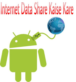 Internet-Data-Share-Or-Transfer-Kaise-Karte-Hai