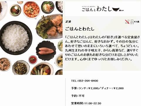 HP情報1 ごはんとわたし名古屋パルコ店
