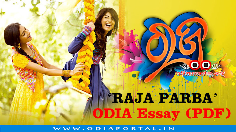 "Odia Essay in 250 words titled ""Raja Parba"" for Secondary school students. In this essay you will know legend behind raja parva, the significance of Raja Parba observed in Odisha state of India. You can download PDF file of this essay provided below."