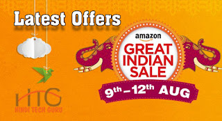 Great Indian Sale Latest Offers Ki Jankari