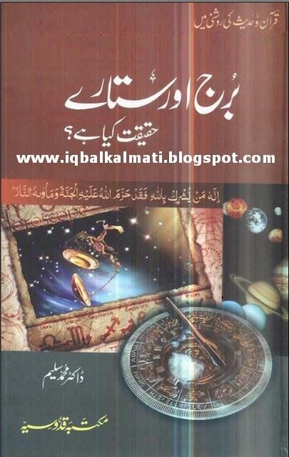Buraj Aur Sitarey Haqeeqat Kya hai