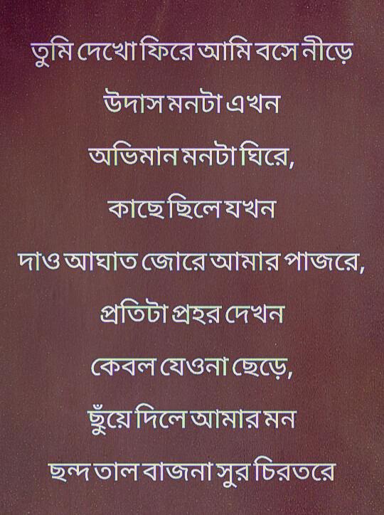 Valobashar kotha image hd