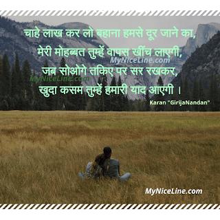 लव शायरी | Love Shayari In Hindi