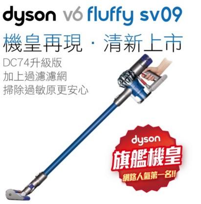【Dyson】V6 fluffy SV09 無線吸塵器 價格 哪裡買便宜 重量吸頭