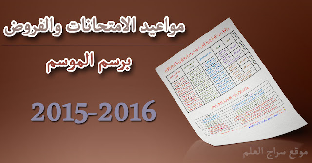 مواعيد الفروض والامتحانات