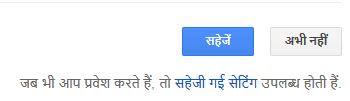 google khoj setting sahejen