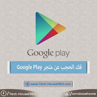 فك الحجب عن متجر Google Play
