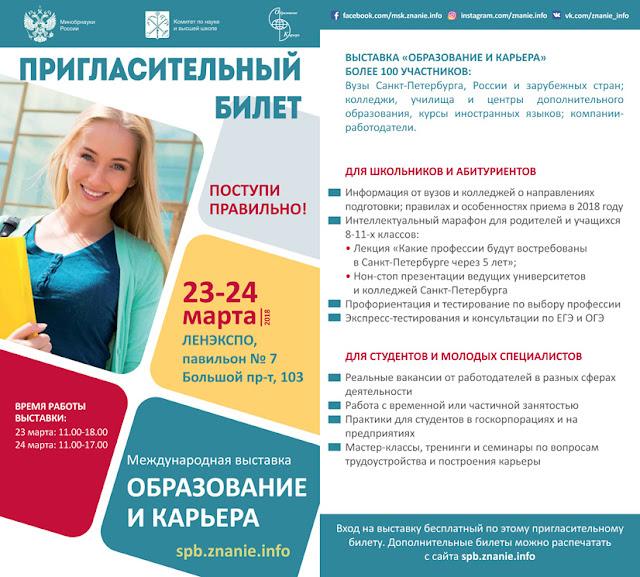Образование и карьера в СПб