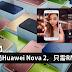 Huawei Nova 2正式发布!超时尚设计,肯定让你爱上!