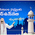 Miladunnabi Greetings in telugu