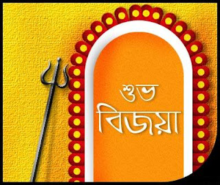 শুভ বিজয়া Quotes Latest  - শুভ বিজয়া কবিতা ২০১৭ - Subho Bijoya Quotes In Bengali - Vijaya Dashami Bengali Quotes
