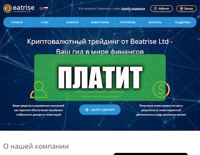 Скриншоты выплат с хайпа beatrise.org