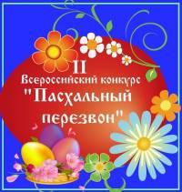 http://shteltn.ucoz.ru/blog/ii_vserossijskij_konkurs_tvorcheskikh_rabot_paskhalnyj_perezvon/2016-04-17-38