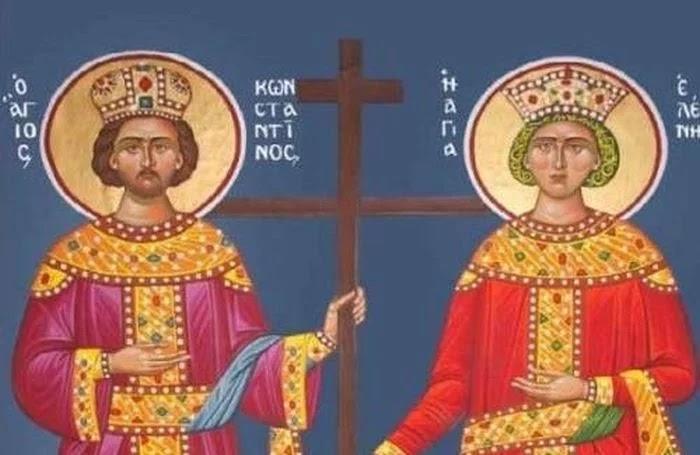 21 Μαΐου- Γιορτή σήμερα: Των Αγίων Κωνσταντίνου και Ελένης