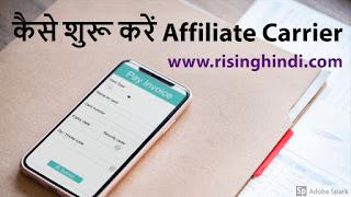 affiliate marketing kaise start kare