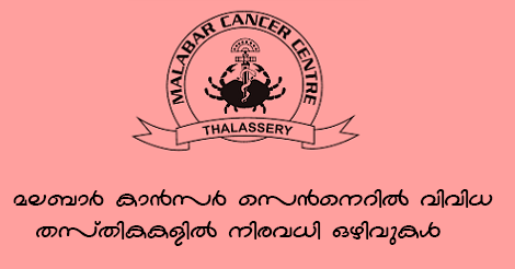 Malabar Cancer Centre (MCC) Recruitment 2018