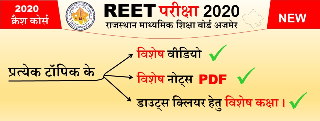REET-2020-  Click to Join