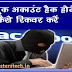 Facebook Account Hack होने के बाद कैसे Recover करें Hindi Me