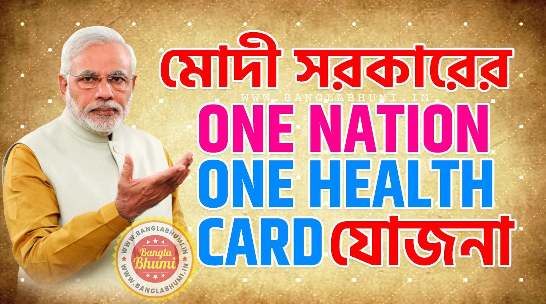 Modi Government One Nation One Health Card Yojana