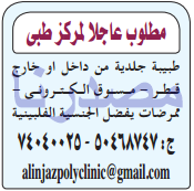 وظائف من الصحف القطرية الخميس 27-4-2017