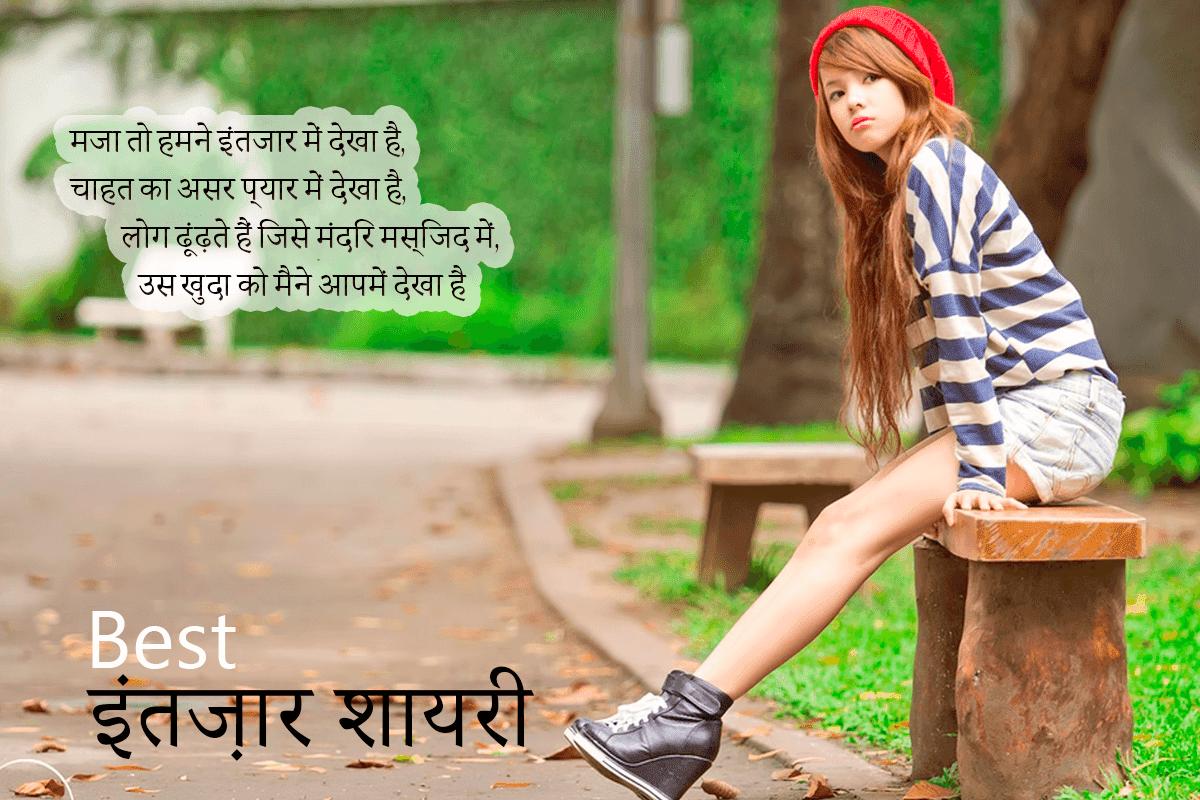 इंतज़ार शायरी - Best Intjar Hindi Shayari Collection