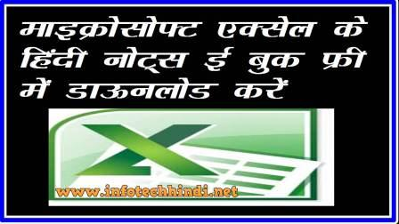Microsoft Excel Notes in Hindi E Book