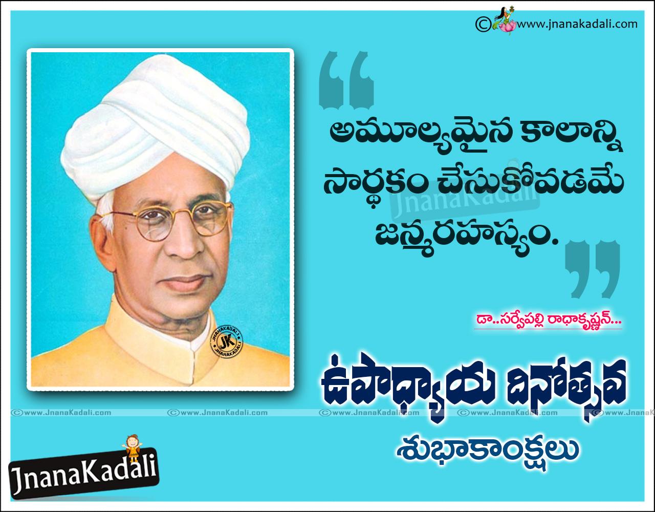 Telugu Dr Sarvepalli Radhakrishna Teachers Day