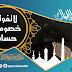 تصاميم بمناسبة شهر رمضان المبارك مفتوح المصدر بالفوتشوب