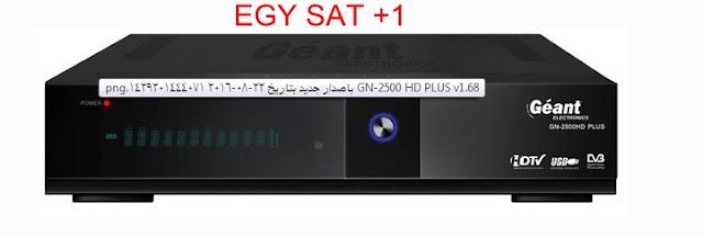 احدث اصدار من الجيون GN-2500 HD PLUS v1.68 برابط مباشر