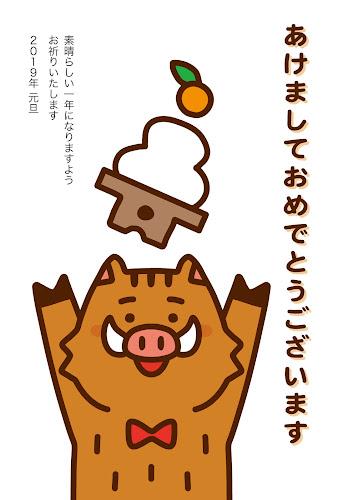 鏡餅を持ち上げる猪のイラスト年賀状(亥年)