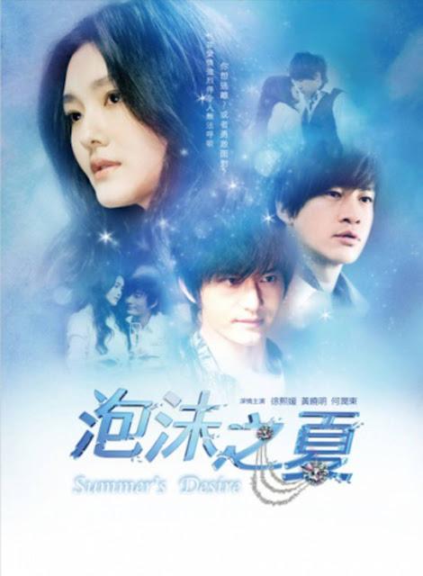 Summer's Desire 2010 poster