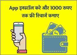 true balance free recharge app