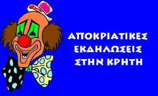 ΑΠΟΚΡΙΑΤΙΚΕΣ ΕΚΔΗΛΩΣΕΙΣ