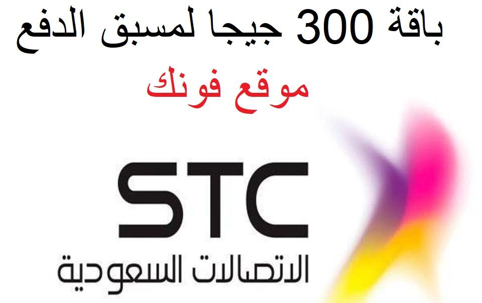 باقة الإنترنت 300 جيجابايت لمسبق الدفع من سوا السعودية