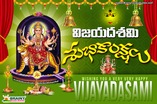 whats app sharing durgaastami quotes messages, best telugu vijayadasami wallpapers, durgaastami images pictures free download