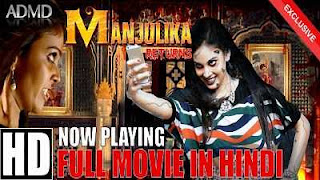 Manjulika Returns (2016) Hindi Dubbed Full Movie Download 300mb HDRip