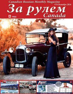 Читать онлайн журнал<br>За рулем №74 (октябрь 2016 Канада)<br>или скачать журнал бесплатно