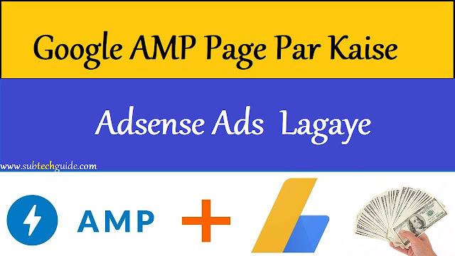 Google AMP Page Par Kaise  Adsense Ads  Lagaye
